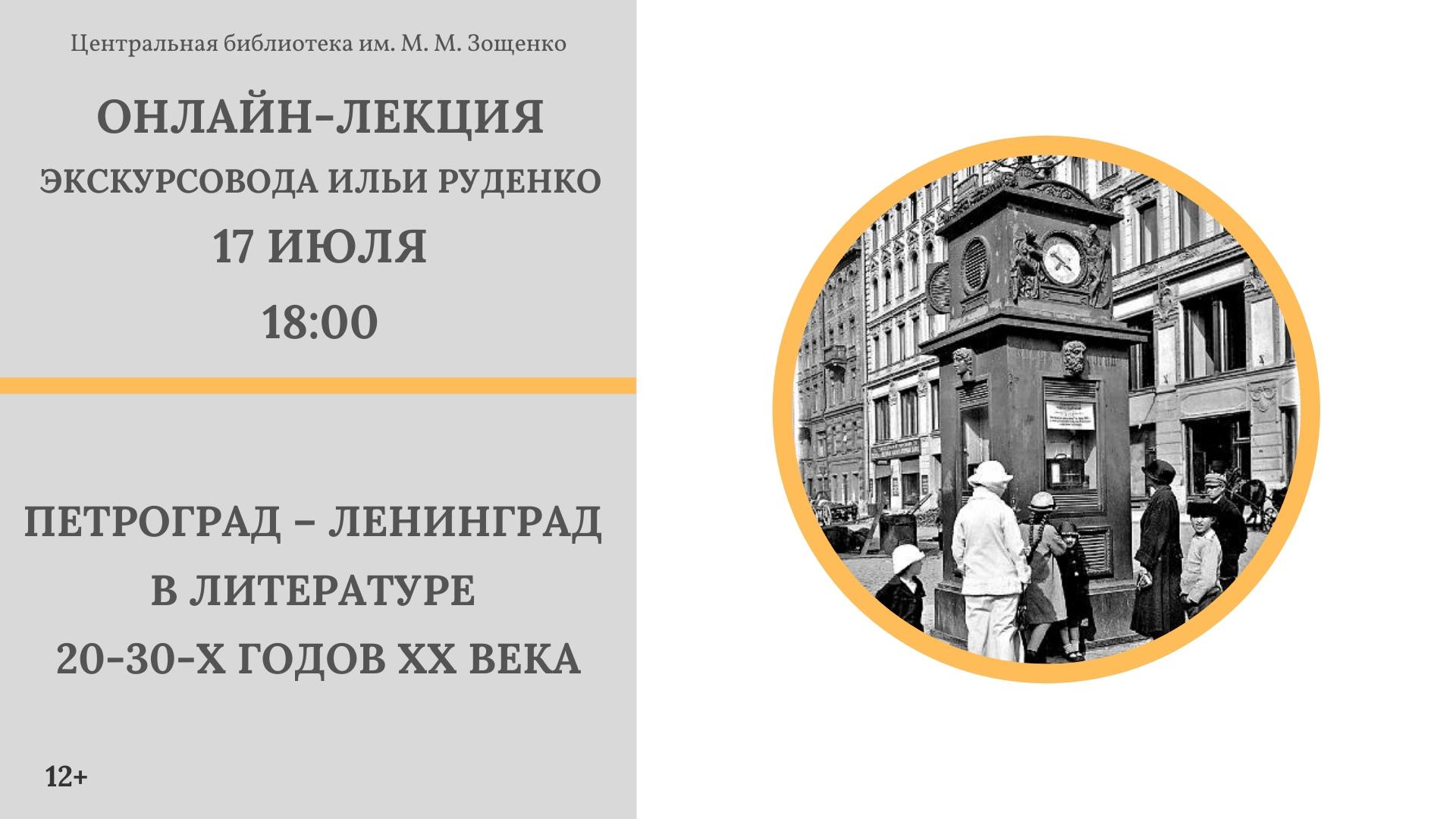 Онлайн-лекция «Петроград – Ленинград в литературе 20-30-х годов ХХ века»