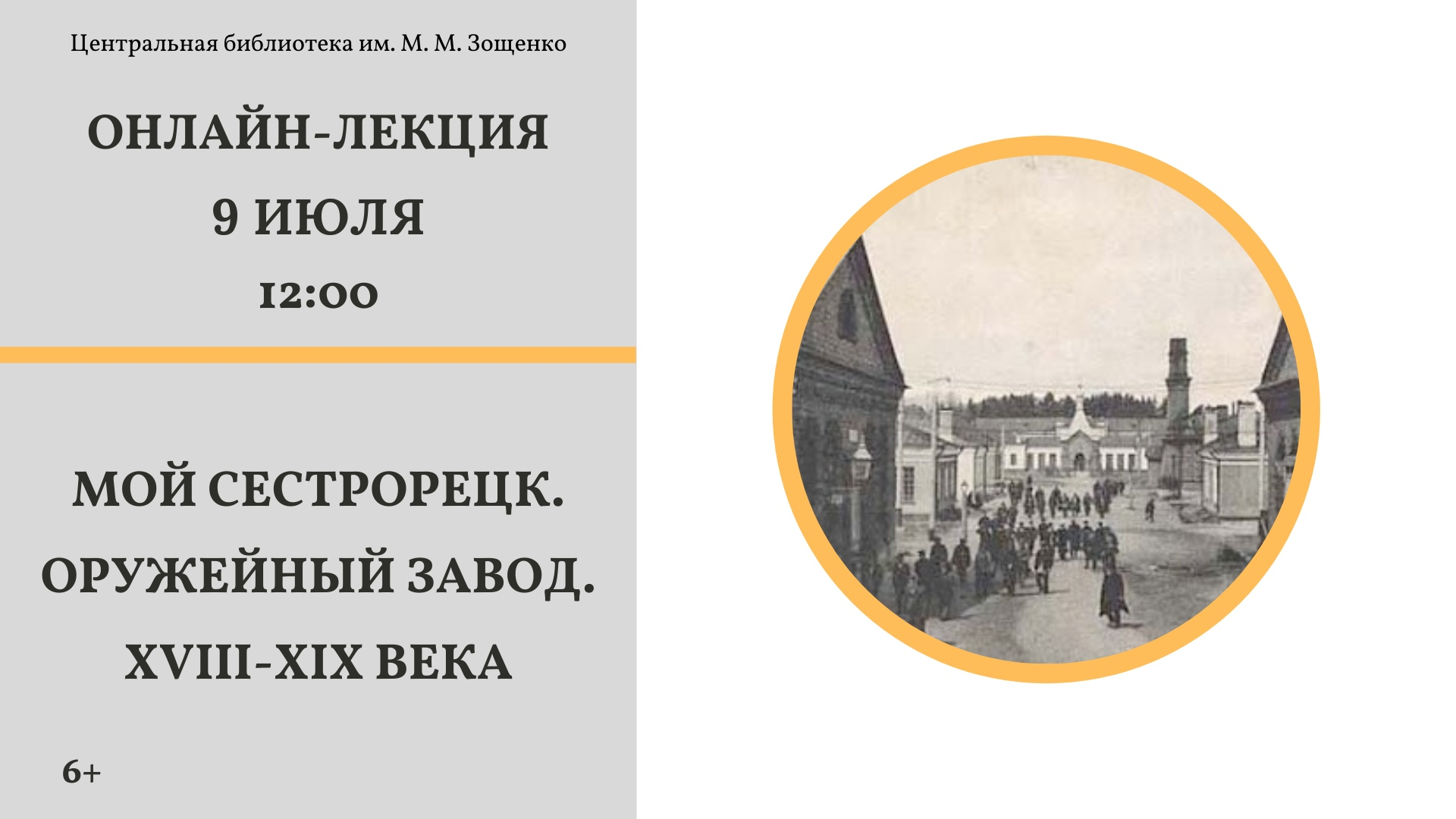 Мой Сестрорецк Оружейный хавод XVIII-XIX