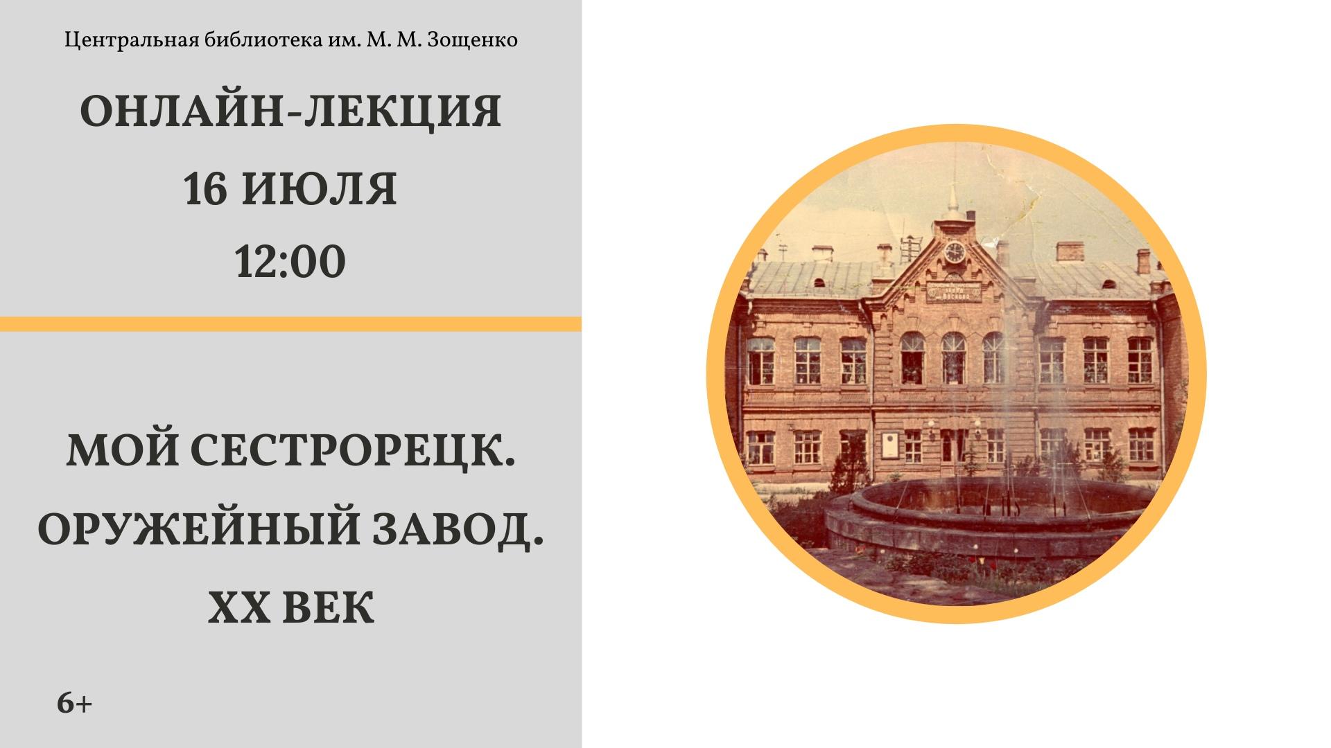 Онлайн-лекция «Мой Сестрорецк. Оружейный завод. XX век»