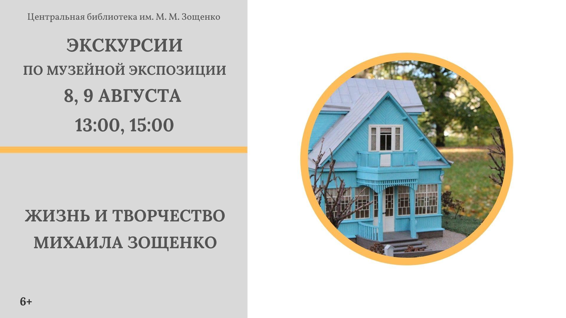 Экскурсия Жизнь и творчество Михаила Зощенко