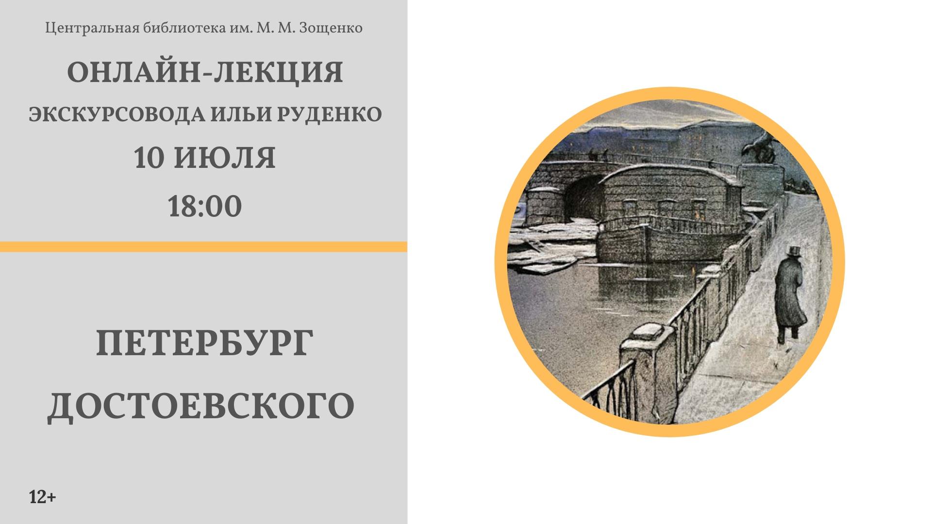 онлайн-лекция Петербург Достоевского