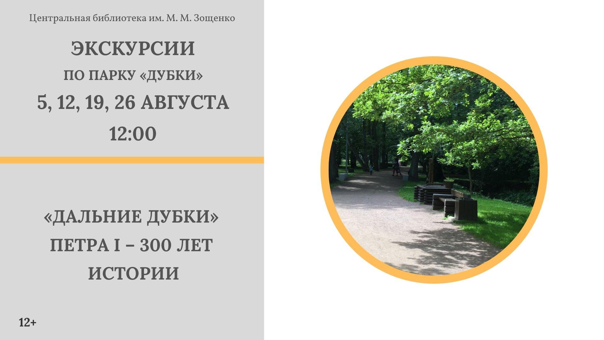 Библиотека им. М.Зощенко проведет экскурсии по парку «Дубки»