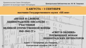 Две выставки Литературного музея ХХ век в библиотеке им. М.Зощенко