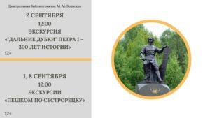 Библиотека им. Михаила Зощенко приглашает на экскурсии