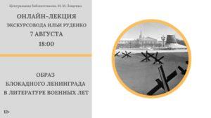 Образ блокадного Ленинграда в литературе военных лет