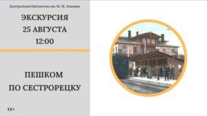 Экскурсия Пшком по Сестрорецку
