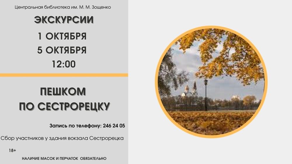 Центральная библиотека им. М.Зощенко приглашает на экскурсию «Пешком по Сестрорецку»