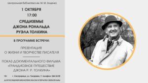 «Средиземье Джона Рональда Руэла Толкина» в библиотеке имени Зощенко