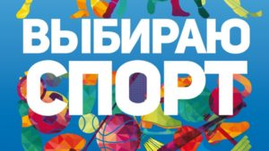 СШОР им. В.Коренькова проводит онлайн-акцию