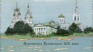 Открывается выставка «Град на острове стоит. Архитектура Кронштадта XIX века»