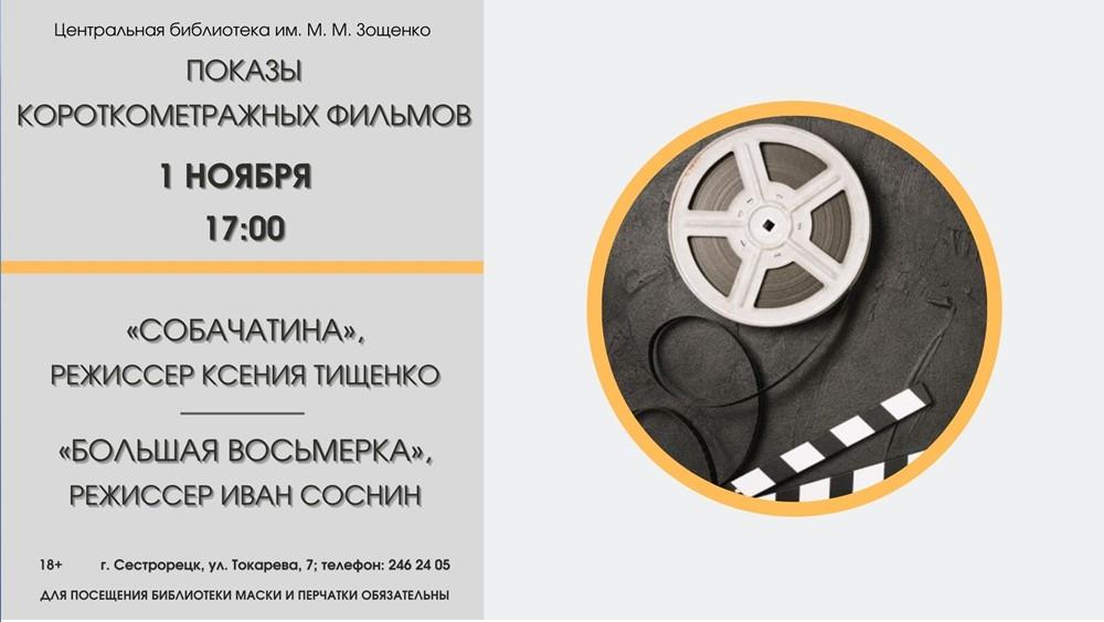 Библиотека Зощенко приглашает на просмотр короткометражных фильмов