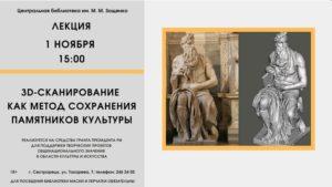 Лекция «3D-сканирование как метод сохранения памятников культуры» в библиотеке Зощенко