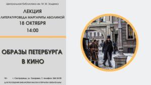 Лекция Маргариты Аболиной «Образы Петербурга в кино»