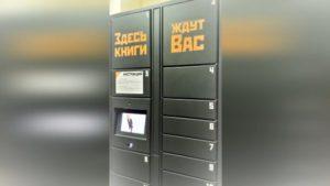 Как получить и вернуть книги через постамат в библиотеке Зощенко?
