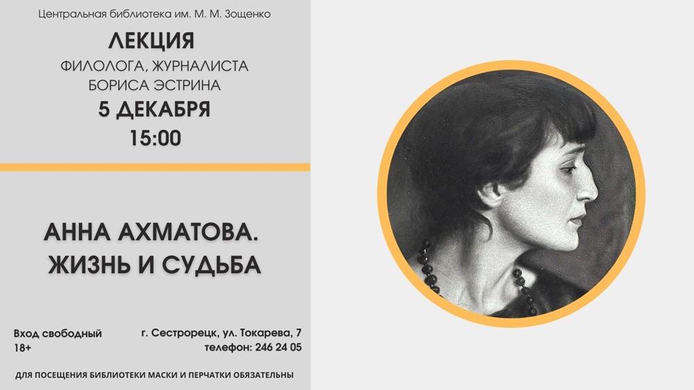 «Анна Ахматова. Жизнь и судьба» в библиотеке Зощенко