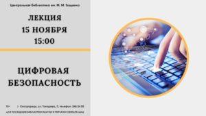 Цифровая безопасность станет темой лекии в библиотеке Зощенко