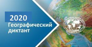 Географический диктант 2020 можно написать в библиотеке Зощенко