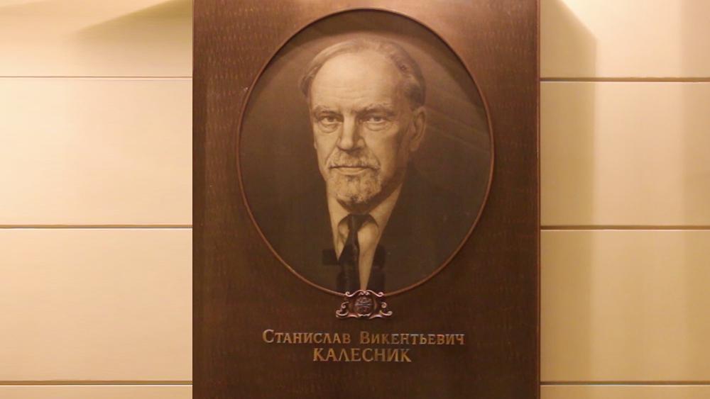 Станислав Калесник - советский ученый-географ и гляциолог