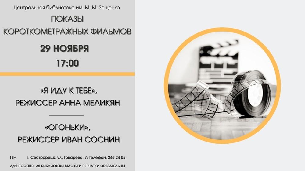 В кинопоказ вошли киноработа режиссера Анны Меликян «Я иду к тебе» и картина Ивана Соснина «Огоньки»