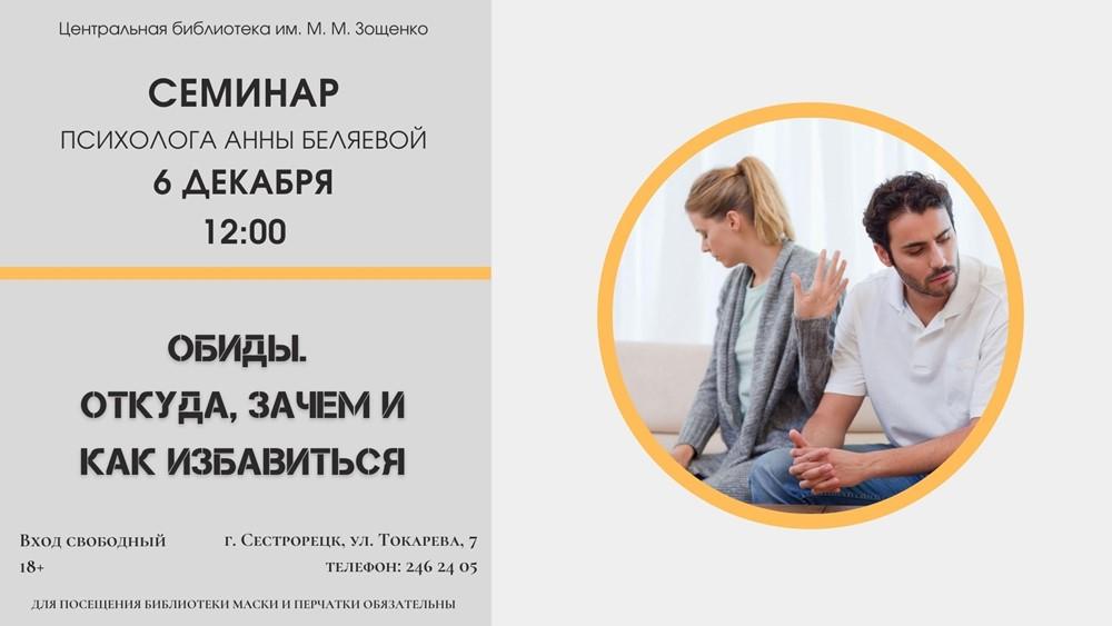Семинар «Обиды. Откуда, зачем и как избавиться» в библиотеке Зощенко