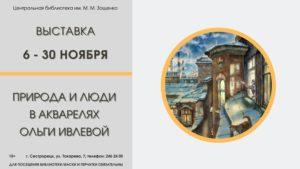 Выставка «Природа и люди в акварелях Ольги Ивлевой» открывается в Сестрорецке