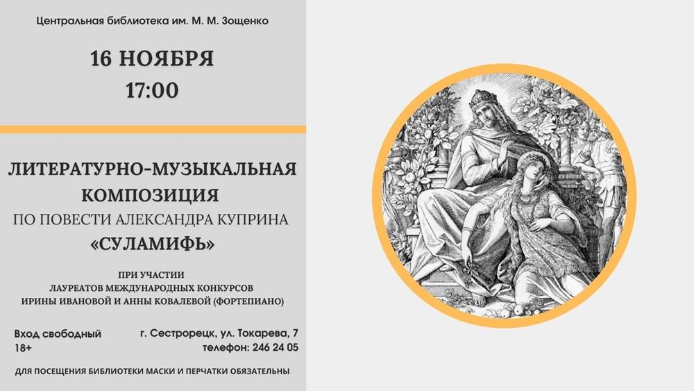 Литературно-музыкальная композиция по повести Александра Куприна «Суламифь»