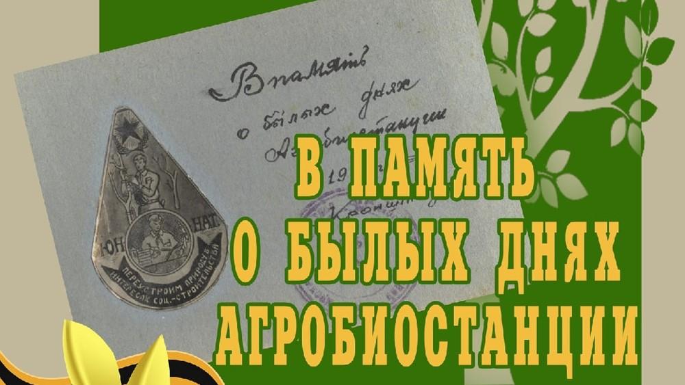 В Музее истории Кронштадта откроется выставка «В память о былых днях агробиостанции»