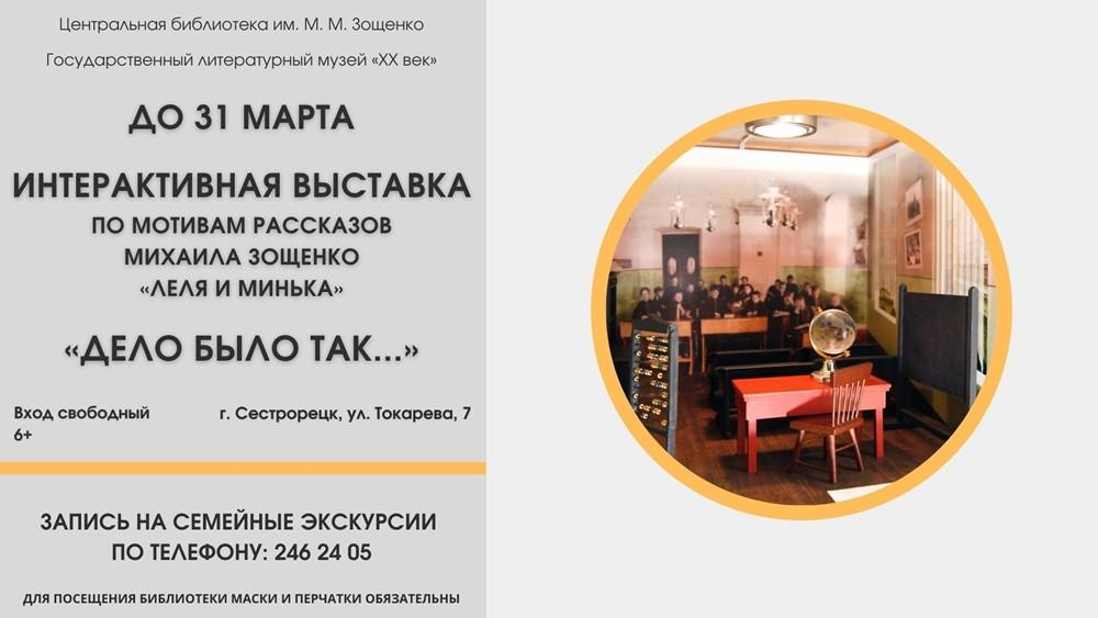 До 31 марта в библиотеке Зощенко открыта интерактивная выставка Дело было так