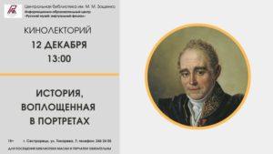 Кинолекторий «История, воплощенная в портретах»