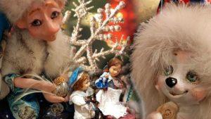 «Новогодняя сказка». Выставка Объединения кукольников Санкт-Петербурга