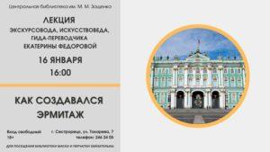 Библиотека Зощенко приглашает на лекцию «Как создавался Эрмитаж»