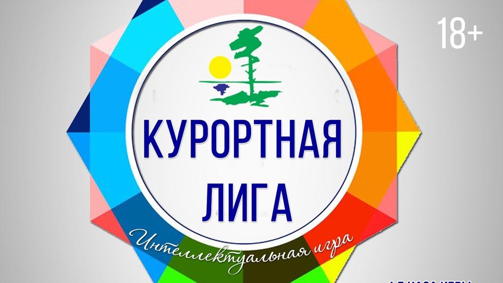 В поселке Песочный стартует интеллектуальная игра «Курортная лига»
