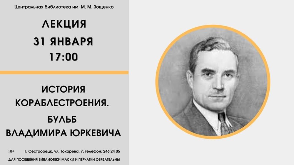 Лекция «История кораблестроения. Бульб Владимира Юркевича» в библиотеке Зощенко