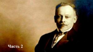 Незабытое прошлое | «Зодчий от Бога» Василий Косяков. Часть 2