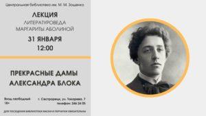 Лекция «Прекрасные дамы Александра Блока» в библиотеке Зощенко
