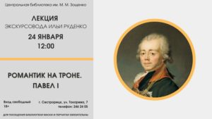 Лекция «Романтик на троне. Павел I» в библиотеке Зощенко