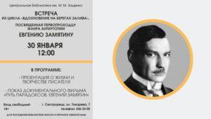 В библиотеке Зощенко пройдет встреча, посвященная Евгению Замятину