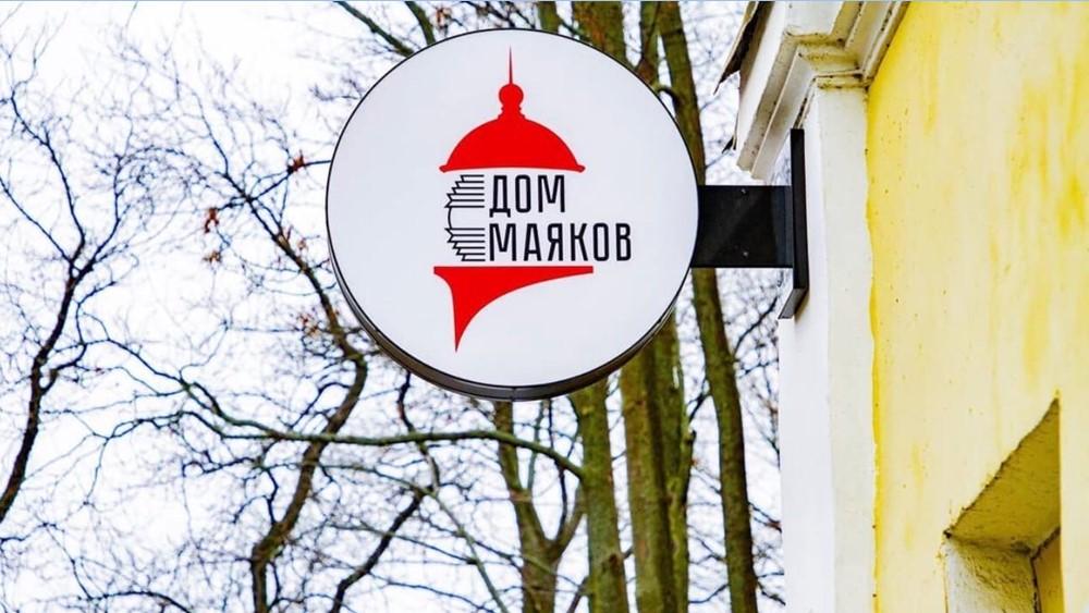 Завтра состоится фициальное открытие музея «Дом маяков»