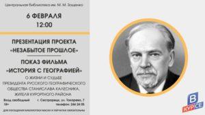 Презентация фильма «История с географией» автора и режиссера Аллы Дружининой