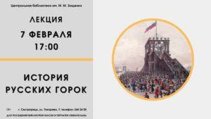 Лекция «История русских горок» в библиотеке Зощенко