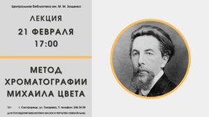 Лекция «Метод хроматографии Михаила Цвета» в библиотеке Зощенко