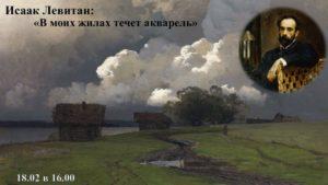 В Зеленогорской библиотеке пройдет лекция, посвященная Исааку Левитану