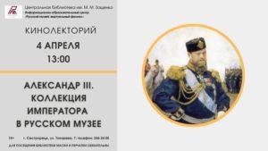 Кинолектории «Александр III. Коллекция императора в Русском музее»