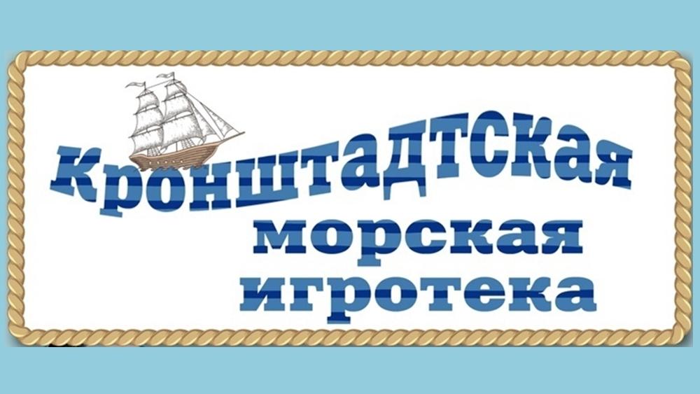 «Кронштадтская морская игротека» откроется в дни весенних каникул