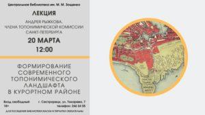 Лекция «Формирование современного топонимического ландшафта в Курортном районе» в краеведческом клубе «Сестроречанин»