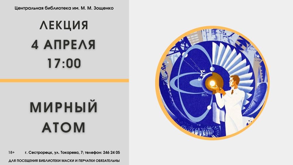 В библиотеке Зощенко пройдет лекция «Мирный атом»