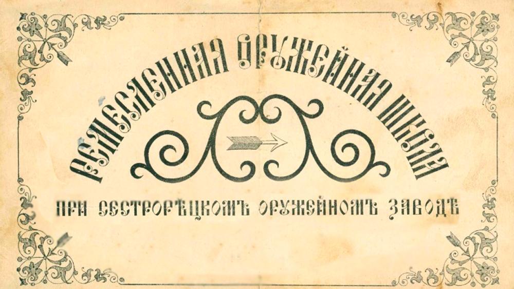 Незабытое Прошлое | В Сестрорецке обнаружен архив оружейной школы. Часть 2