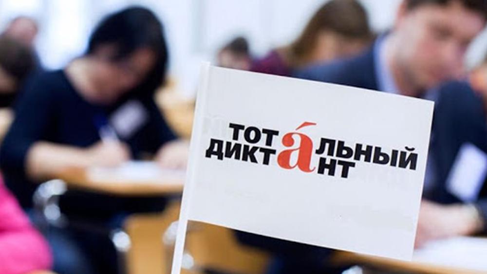 «Тотальный диктант 2021» в библиотеках Курортного района
