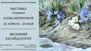 В библиотеке Зощенко открывается выставка графики Елены Мореновой