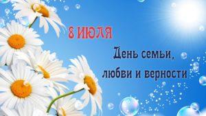 Жителей Кронштадтского и Курортного районов поздравили с Днем семьи, любви и верности